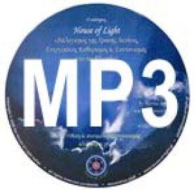 Ο επίσημος House of Light  Διαλογισμός Ενεργοποίησης Ανάληψης Νο7:  «Η Αιώνια Τριπλή Φλόγα»